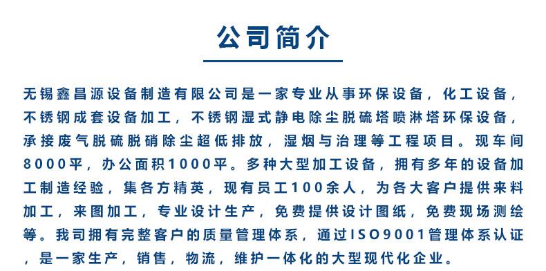鑫昌源设备制造公司介绍.jpg