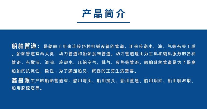 鑫昌源船舶管件介绍.jpg